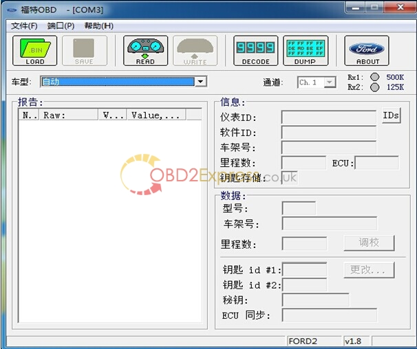ford-odometer-tool-chinese-software-display-1
