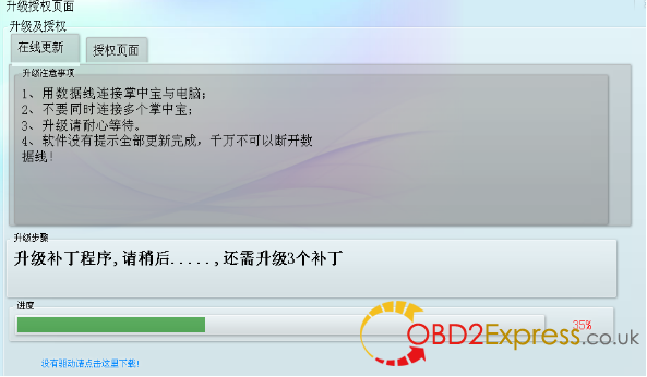 CBAY Handy Baby V6.0 update 11 - CBAY Handy Baby V6.0 update and download -