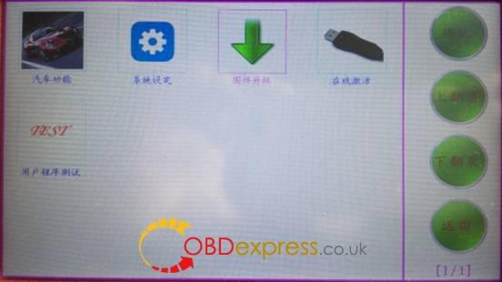 skp1000-key-programmer-firmware-update-02