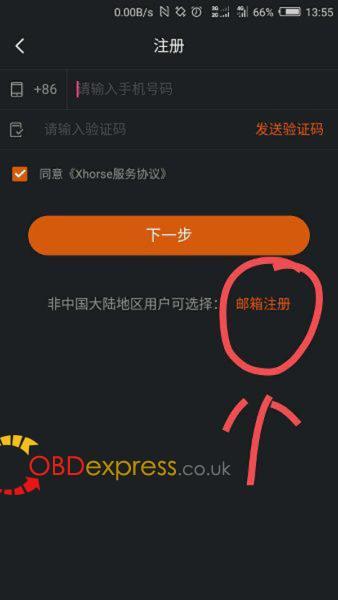 vvdi-key-tool-register-on-android-3