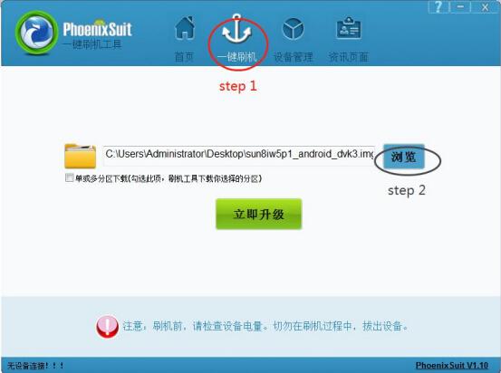 procedure-of-renew-firmware-program-k518-5