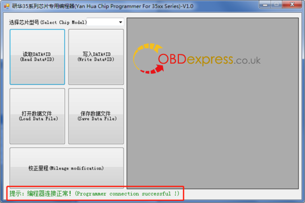 yh35xx-programmer-simulator-user-manual-7