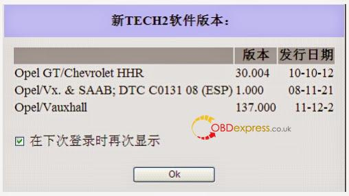gm-mdi-gds2-software-activation-09